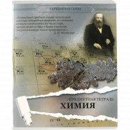 Тетрадь предметная «Химия» клетка, 48 листов.
