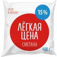 Сметана «Лёгкая цена» 15%, 400 г.