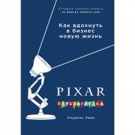 «PIXAR. Перезагрузка» Леви Л.