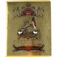 Тетрадь «Царская-Русский язык» в линейку, 48 листов.