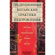 Книга «Традиционные китайские практики оздоровления» Циннань Даоцин.