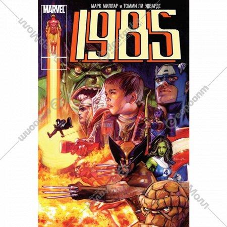 «Marvel 1985» Миллар М.