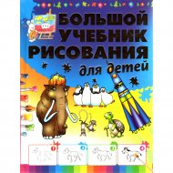 Учебник «Большой учебник для рисования».