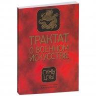 Книга «Трактат о военном искусстве» Сунь-цзы.