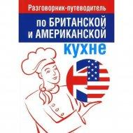 Книга «Разговорник-путеводитель по британской и американской кухне».