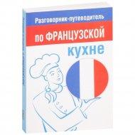 Книга «Разговорник-путеводитель по французской кухне».