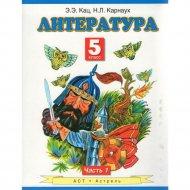 Книга «Литература. Учебник. 5 класс. Часть 1» Э.Э.Кац, Н.Л.Карнаух.