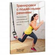 Книга «Тренировки с подвесными ремнями » Люн К.