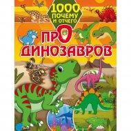 «1000 почему и отчего. Про динозавров» Барановская И.