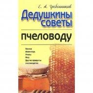 Книга «Дедушкины советы пчеловоду» Е.А. Гребенников.