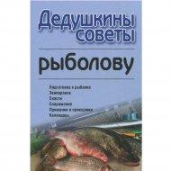Книга «Дедушкины советы рыболову» Е.А. Гребенников.