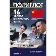 «16 уроков Китайского языка. Начальный курс».