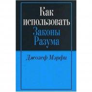 Книга «Как использовать законы разума » Мэрфи Дж.