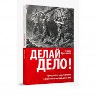 Книга «Делай дело!» С. Прессфилд.
