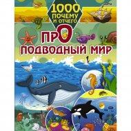 «Про подводный мир» Барановская И.