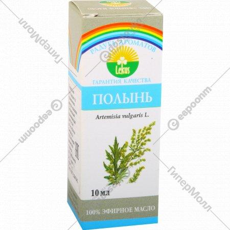 Масло эфирное «Lekus» полынь, 10 мл.