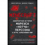 «Minecraft. Невероятная история Маркуса «Нотча» Персона» Ларссон Л.