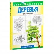 Книга «Деревья» С. Молцмен.