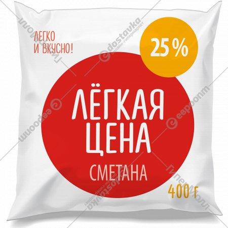 Сметана «Легкая цена» 25%, 400 г.