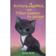 Книга «Котёнок Дымка, или Тайна домика на дереве».