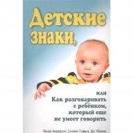 Книга «Как разговаривать с ребёнком, который еще не умеет говорить».