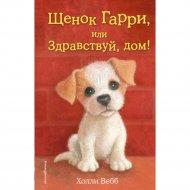 Книга «Щенок Гарри, здравствуй, дом!».