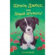 Книга « Щенок Джесс, или давай дружить!» В. Холли.