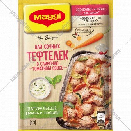 Смесь «Магги» для тефтелек в томатно-сливочном соусе, 30 г.