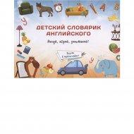 Книга «Детский словарик английского» Ю.В. Сымонович.