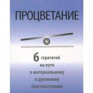 Книга «Процветание».