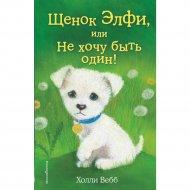 Книга «Щенок Элфи, или Не хочу быть один!».