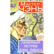 Книга «Любимый ястреб дома Аббаса» Мастер Чэнь.