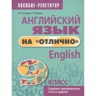Книга «Английский язык на отлично. 9 класс: пособие для учащихся».