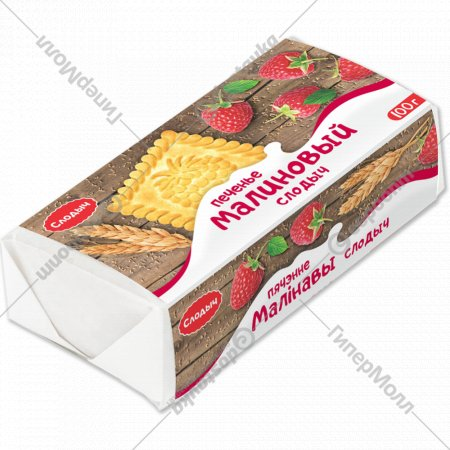 Печенье «Малиновый слодыч» 100 г.