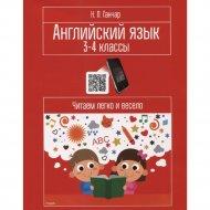 Книга «Английский язык. 3-4 классы. Читаем легко и весело: пособие».