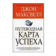 Книга «Путеводная карта успеха».