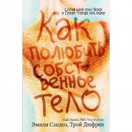 Книга «Как полюбить собственное тело» Сандоз Э.