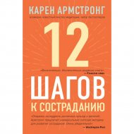 «12 шагов к состраданию» Армстронг К.