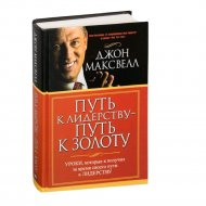Книга «Путь к лидерству - путь к золоту» Максвелл Дж.