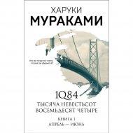 «1Q84. Тысяча Невестьсот Восемьдесят Четыре. Книга 1» Мураками Х.