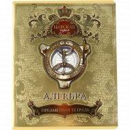 Тетрадь предметная «Царская-Алгебра» клетка, 48 листов.