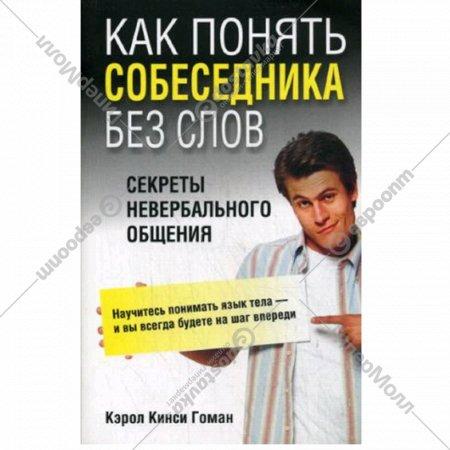 Книга «Как понять собеседника без слов» Гоман К. К.