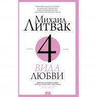 «4 вида любви» Литвак М.