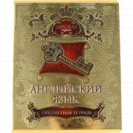 Тетрадь предметная «Царская-Английский язык» клетка, 48 листов.