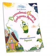Книга «Волшебный огород бабушки Ярины. Невероятные приключения Родничка».