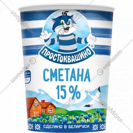 Сметана «Простоквашино» 15%, 350 г.