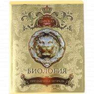 Тетрадь предметная «Царская-Биология» клетка, 48 листов.