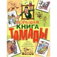 «Большая книга тамады: Тосты. Пожелания. Поздравления. » Н.Лялина.