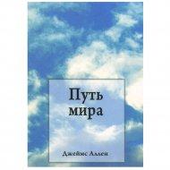 Книга «Путь мира» Аллен Дж.