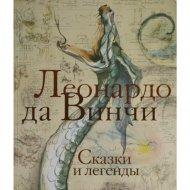 Книга «Сказки и легенды» Леонардо Да Винчи.